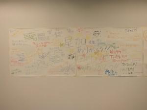 星加コーチ、田村コーチへのメッセージ♪