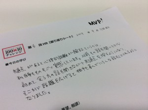 本日のMVPその1!