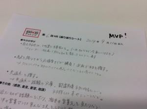 本日のMVPその2!