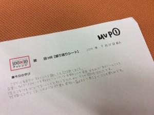 MVPその1