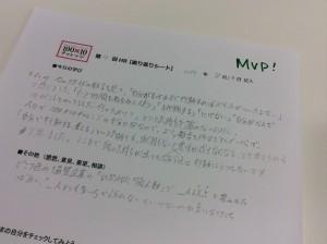 本日のMVPはこちら!今日は1枚を選ぶのに熊澤コーチが苦悩するくらい、よい振り返りがたくさんありました。