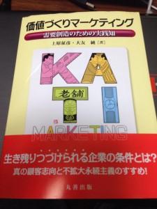 uehara_book20140419