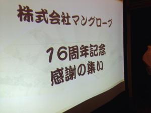 mg16_20140730