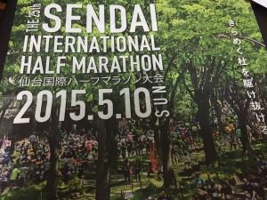 sendaimarathon