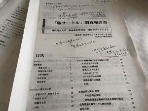 saiyogaku20150422