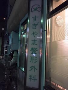 20160204_sugiyama