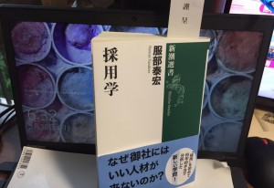 20160530saiyogaku1