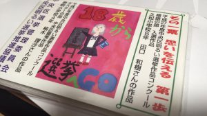 20160710_senkyo