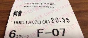20161107nanimono